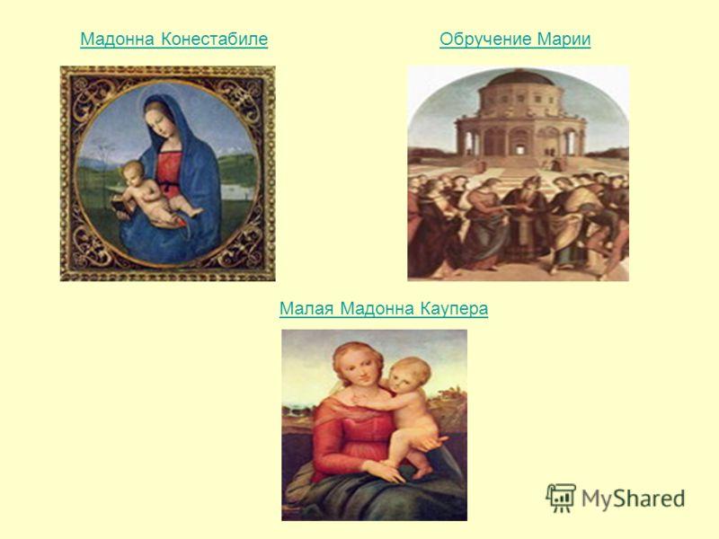 Мадонна КонестабилеОбручение Марии Малая Мадонна Каупера