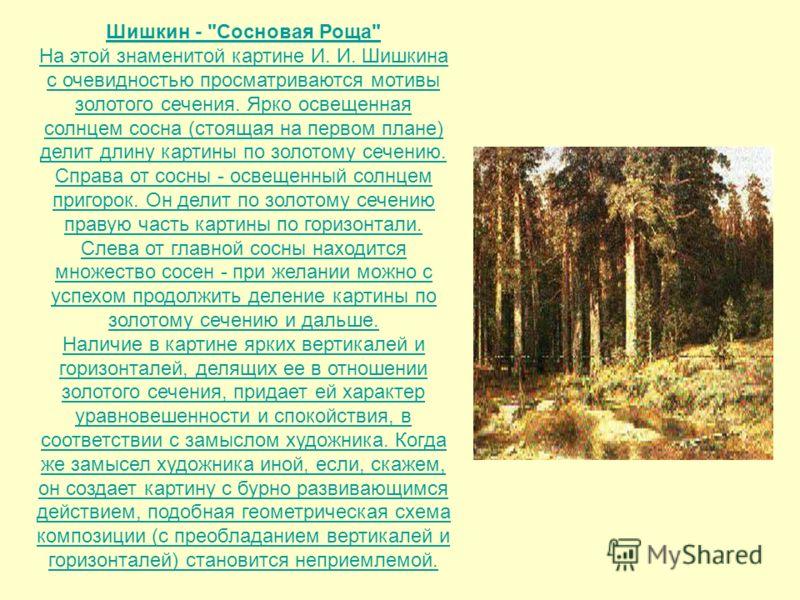 Шишкин -