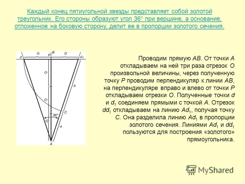 Каждый конец пятиугольной звезды представляет собой золотой треугольник. Его стороны образуют угол 36° при вершине, а основание, отложенное на боковую сторону, делит ее в пропорции золотого сечения. Проводим прямую АВ. От точки А откладываем на ней т