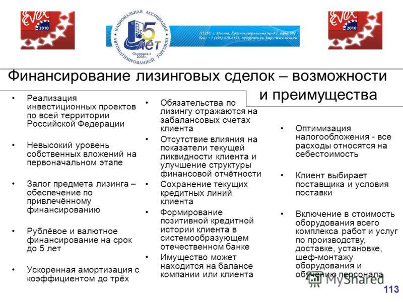 113 Реализация инвестиционных проектов по всей территории Российской Федерации Невысокий уровень собственных вложений на первоначальном этапе Залог предмета лизинга – обеспечение по привлечённому финансированию Рублёвое и валютное финансирование на с