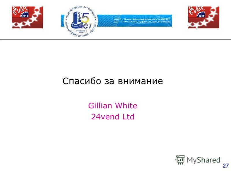 27 Спасибо за внимание Gillian White 24vend Ltd
