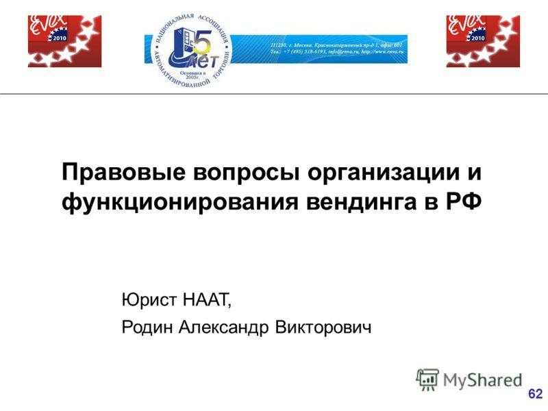 62 Правовые вопросы организации и функционирования вендинга в РФ Юрист НААТ, Родин Александр Викторович