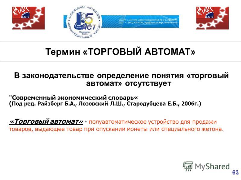 63 Термин «ТОРГОВЫЙ АВТОМАТ» В законодательстве определение понятия «торговый автомат» отсутствует