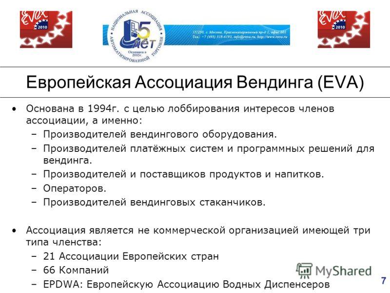 7 Европейская Ассоциация Вендинга (EVA) Основана в 1994г. с целью лоббирования интересов членов ассоциации, а именно: –Производителей вендингового оборудования. –Производителей платёжных систем и программных решений для вендинга. –Производителей и по