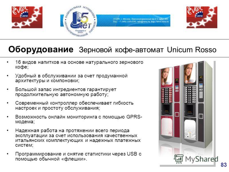 83 Оборудование Зерновой кофе-автомат Unicum Rosso 16 видов напитков на основе натурального зернового кофе; Удобный в обслуживании за счет продуманной архитектуры и компоновки; Большой запас ингредиентов гарантирует продолжительную автономную работу;