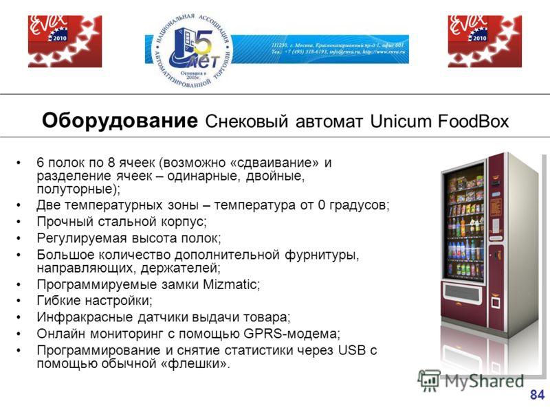 84 Оборудование Снековый автомат Unicum FoodBox 6 полок по 8 ячеек (возможно «сдваивание» и разделение ячеек – одинарные, двойные, полуторные); Две температурных зоны – температура от 0 градусов; Прочный стальной корпус; Регулируемая высота полок; Бо