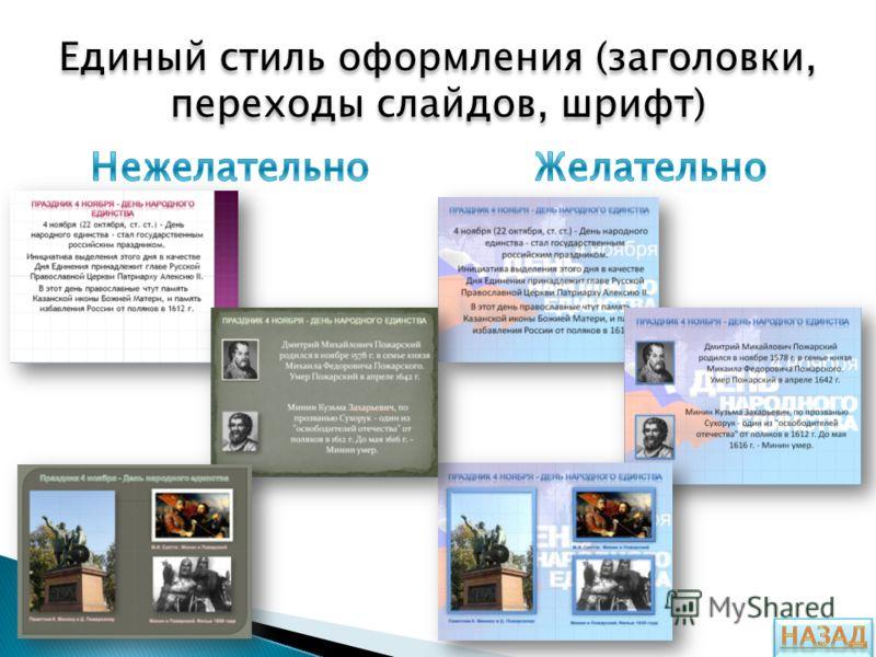 Единый стиль оформления (заголовки, переходы слайдов, шрифт)