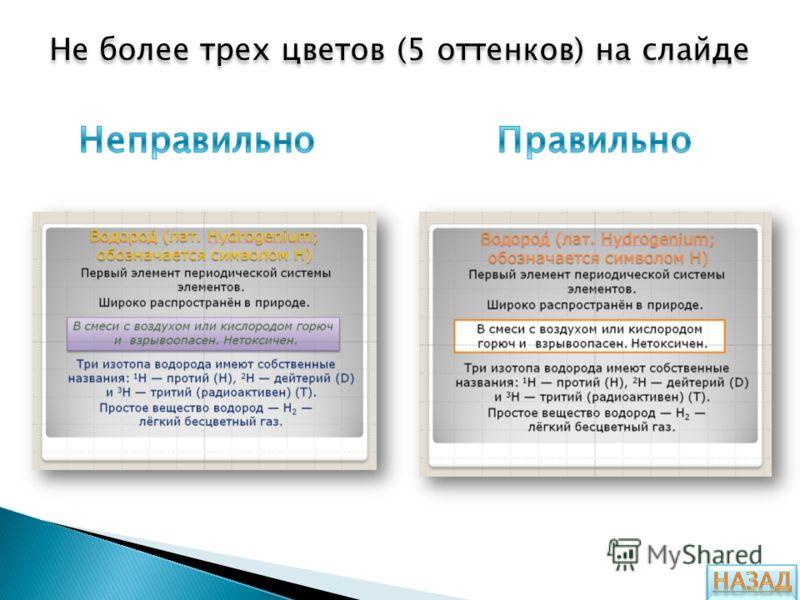 Не более трех цветов (5 оттенков) на слайде