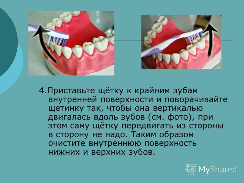 4.Приставьте щётку к крайним зубам внутренней поверхности и поворачивайте щетинку так, чтобы она вертикалью двигалась вдоль зубов (см. фото), при этом саму щётку передвигать из стороны в сторону не надо. Таким образом очистите внутреннюю поверхность
