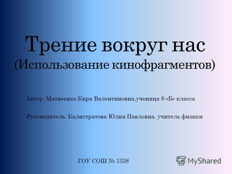Автор: Матвеенко Кира Валентиновна,ученица 8 «Б» класса Руководитель: Калистратова Юлия Павловна, учитель физики ГОУ СОШ 1338