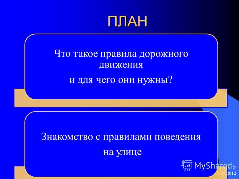 19.09.2012 1 СКОУ 132 Калининского района Нина Борисовна Калашникова