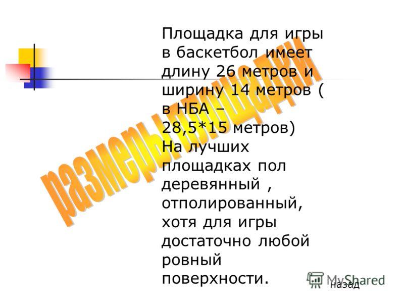 Познакомьтесь с игрой Корзина и Щит Корзина и ЩитОсновы Счёт Очки Размеры площадки Команды