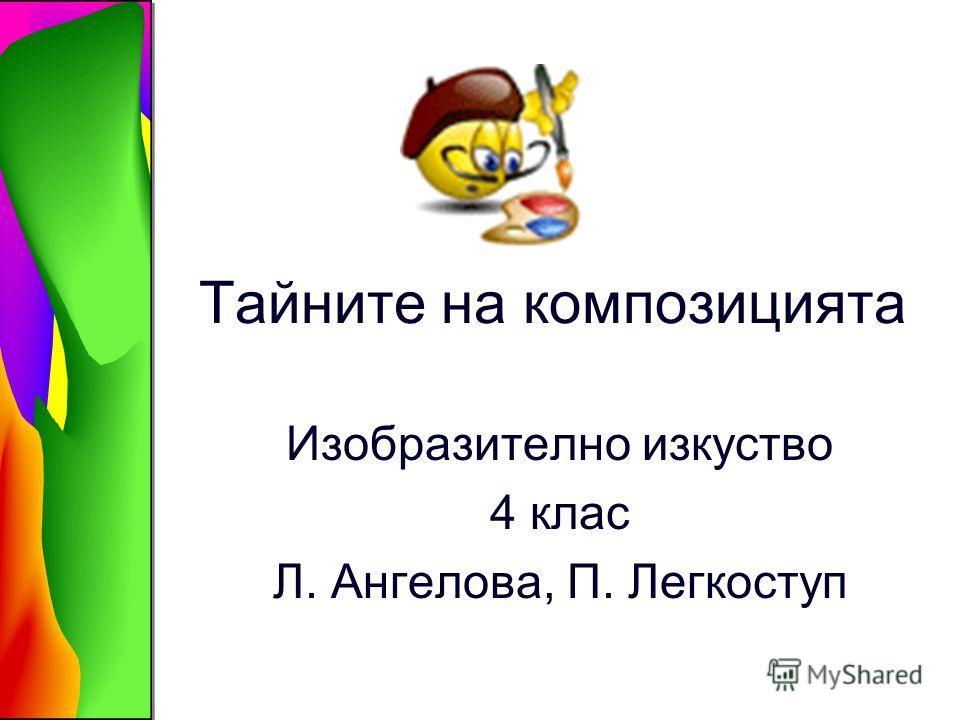 Тайните на композицията Изобразително изкуство 4 клас Л. Ангелова, П. Легкоступ