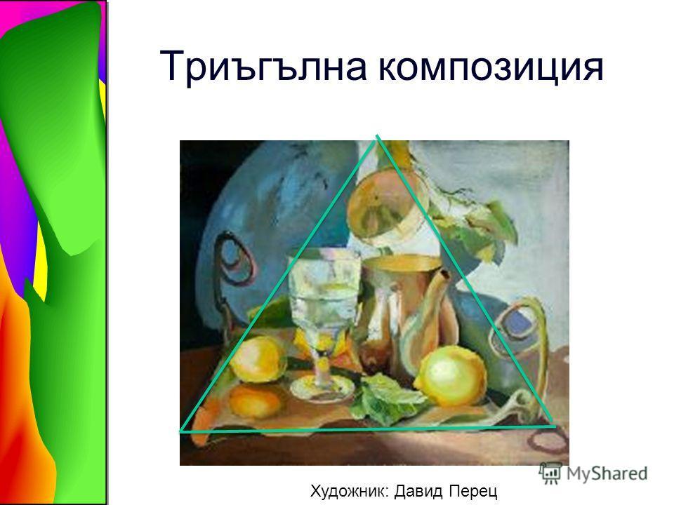 Триъгълна композиция Художник: Давид Перец