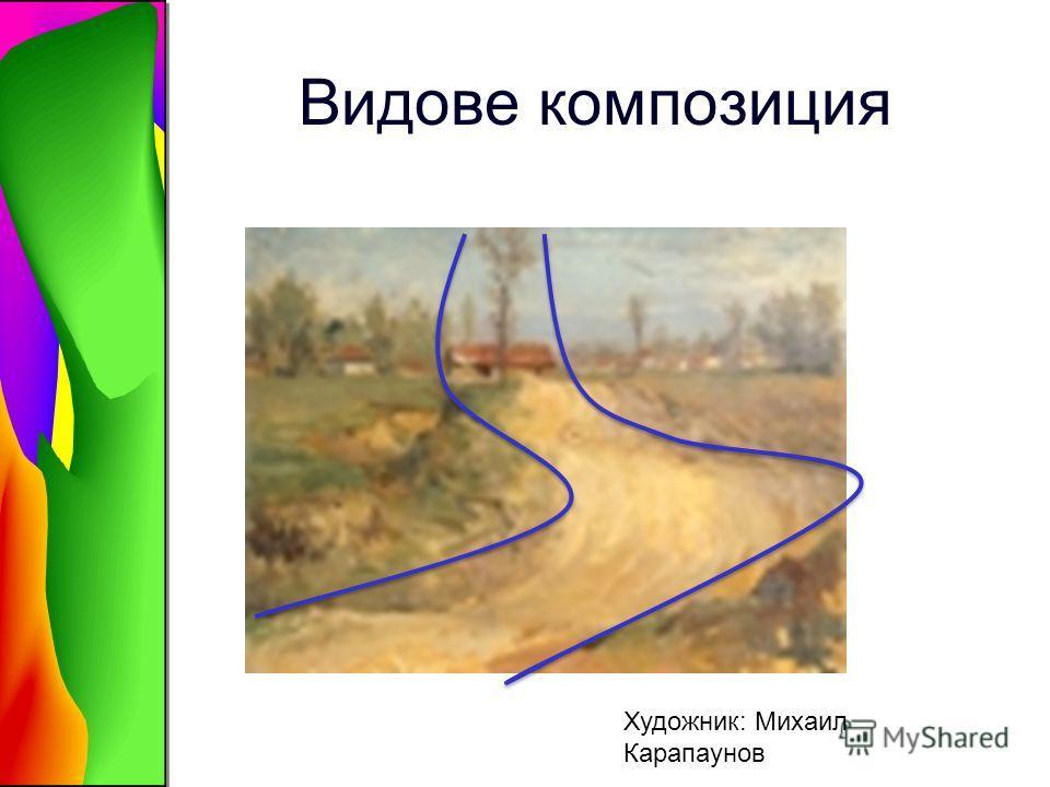 Видове композиция Художник: Михаил Карапаунов