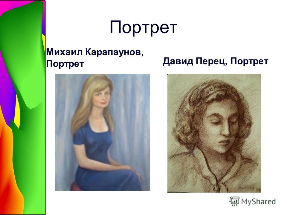 Портрет Михаил Карапаунов, Портрет Давид Перец, Портрет