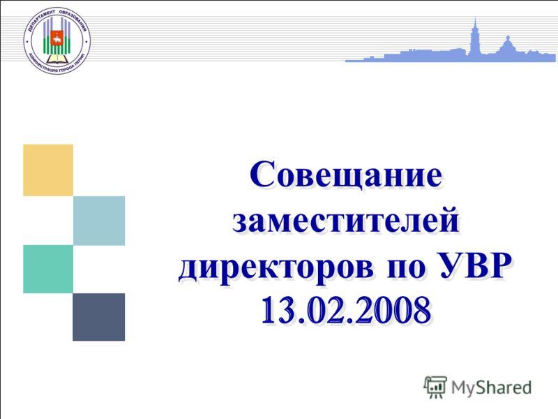 УСП Об основных показателях деятельности системы образования Совещание заместителей директоров по УВР 13.02.2008