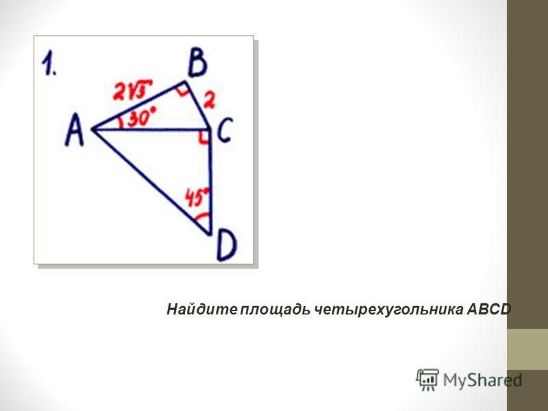Найдите площадь четырехугольника АВСD
