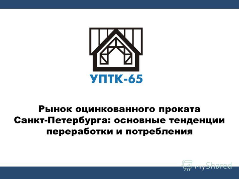 Рынок оцинкованного проката Санкт-Петербурга: основные тенденции переработки и потребления