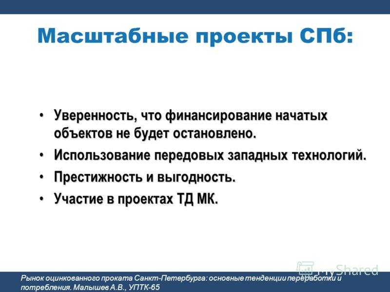 Масштабные проекты СПб: Уверенность, что финансирование начатых объектов не будет остановлено. Уверенность, что финансирование начатых объектов не будет остановлено. Использование передовых западных технологий. Использование передовых западных технол
