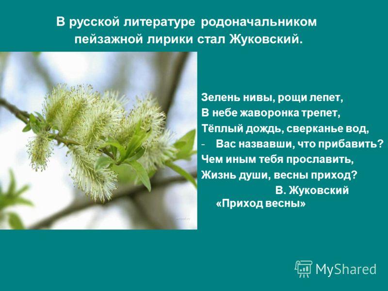 Зелень нивы рощи лепет в небе
