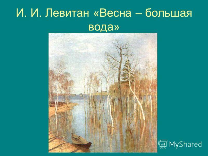 И. И. Левитан «Весна – большая вода»