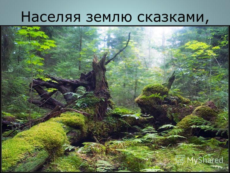 Населяя землю сказками,