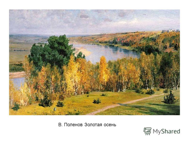 В. Поленов Золотая осень