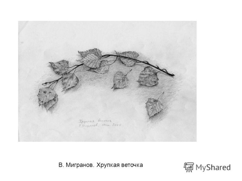 В. Мигранов. Хрупкая веточка