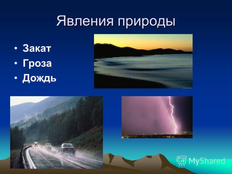 Явления природы Закат Гроза Дождь