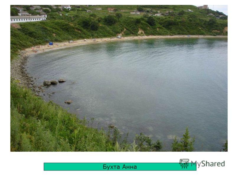 Бухта Анна