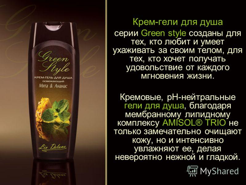 Крем-гели для душа серии Green style созданы для тех, кто любит и умеет ухаживать за своим телом, для тех, кто хочет получать удовольствие от каждого мгновения жизни. Кремовые, рН-нейтральные гели для душа, благодаря мембранному липидному комплексу A