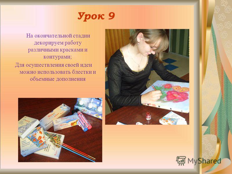 Урок 9 На окончательной стадии декорируем работу различными красками и контурами; Для осуществления своей идеи можно использовать блестки и объемные дополнения
