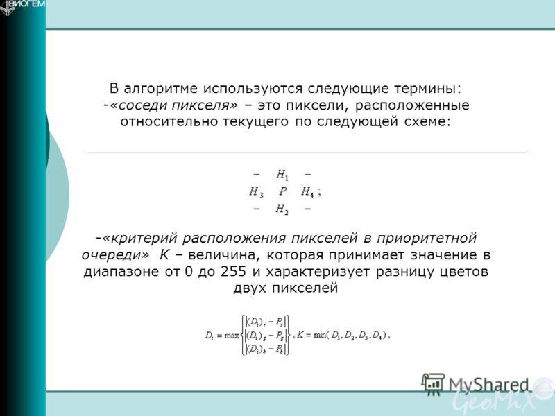 В алгоритме используются следующие термины: -«соседи пикселя» – это пиксели, расположенные относительно текущего по следующей схеме: -«критерий расположения пикселей в приоритетной очереди» K – величина, которая принимает значение в диапазоне от 0 до