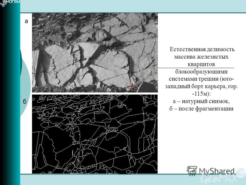 а Естественная делимость массива железистых кварцитов блокообразующими системами трещин (юго- западный борт карьера, гор. -115м): а – натурный снимок, б – после фрагментации б