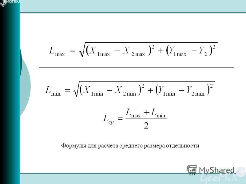 Формулы для расчета среднего размера отдельности