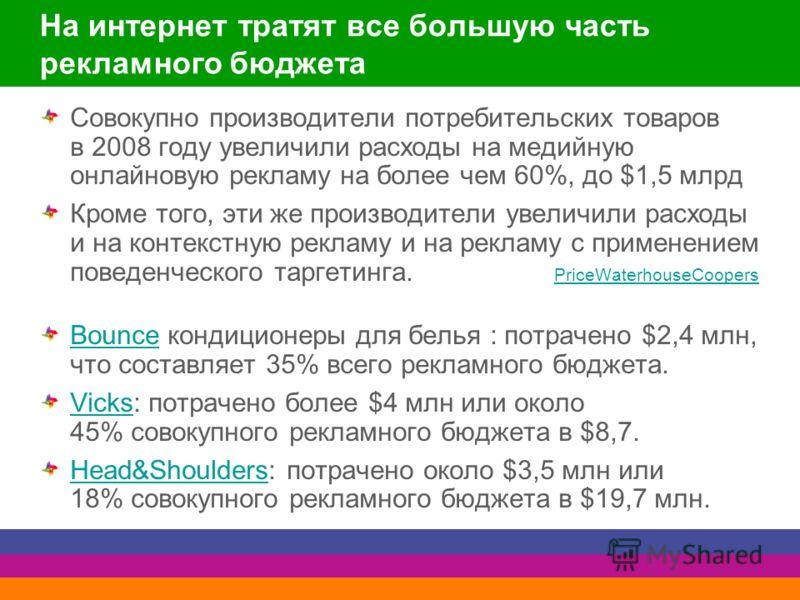 На интернет тратят все большую часть рекламного бюджета Совокупно производители потребительских товаров в 2008 году увеличили расходы на медийную онлайновую рекламу на более чем 60%, до $1,5 млрд Кроме того, эти же производители увеличили расходы и н