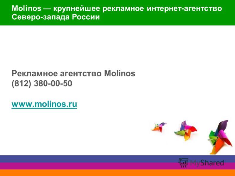 Molinos крупнейшее рекламное интернет-агентство Северо-запада России Рекламное агентство Molinos (812) 380-00-50 www.molinos.ru