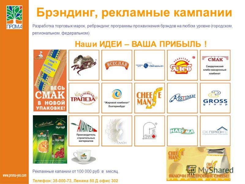 Брэндинг, рекламные кампании Рекламные капании от 100 000 руб. в месяц. Разработка торговых марок, ребрэндинг, программы прожвижения брэндов на любом уровне (городском, региональном, федеральном). Телефон: 35-000-73, Ленина 50 Д офис 302 Наши ИДЕИ –