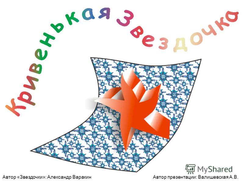 Автор презентации: Валишевская А.В.Автор «Звездочки»: Александр Варакин