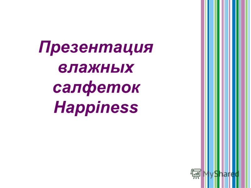 Презентация влажных салфеток Happiness