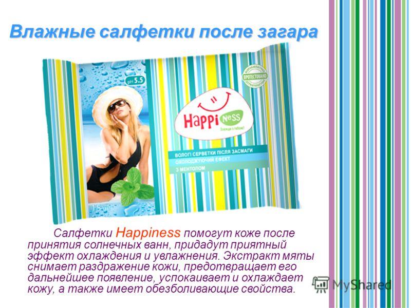 Влажные салфетки после загара Салфетки Happiness помогут коже после принятия солнечных ванн, придадут приятный эффект охлаждения и увлажнения. Экстракт мяты снимает раздражение кожи, предотвращает его дальнейшее появление, успокаивает и охлаждает кож