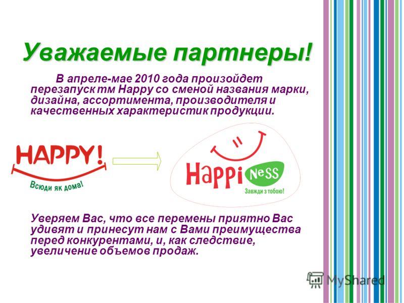Уважаемые партнеры! В апреле-мае 2010 года произойдет перезапуск тм Happy со сменой названия марки, дизайна, ассортимента, производителя и качественных характеристик продукции. Уверяем Вас, что все перемены приятно Вас удивят и принесут нам с Вами пр
