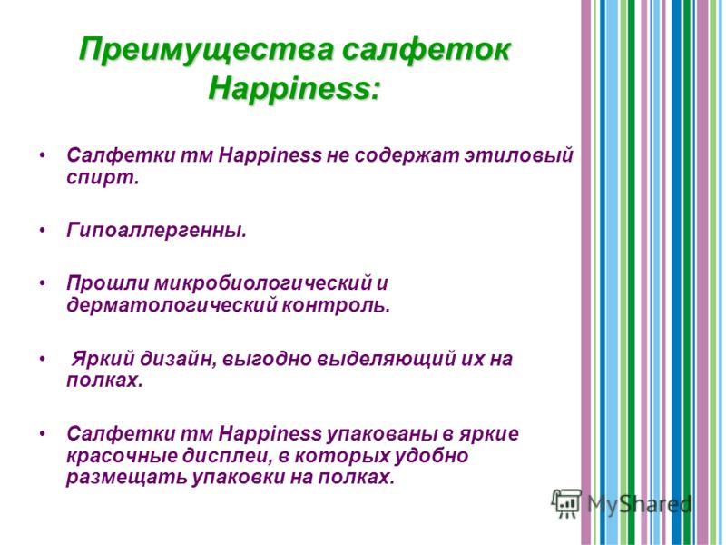 Преимущества салфеток Happiness: Салфетки тм Happiness не содержат этиловый спирт. Гипоаллергенны. Прошли микробиологический и дерматологический контроль. Яркий дизайн, выгодно выделяющий их на полках. Салфетки тм Happiness упакованы в яркие красочны