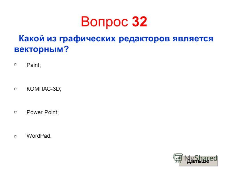 Вопрос 32 Какой из графических редакторов является векторным? Paint; КОМПАС-3D; Power Point; WordPad.
