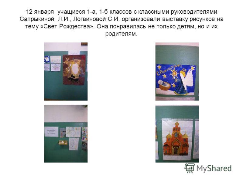 12 января учащиеся 1-а, 1-б классов с классными руководителями Сапрыкиной Л.И., Логвиновой С.И. организовали выставку рисунков на тему «Свет Рождества». Она понравилась не только детям, но и их родителям.