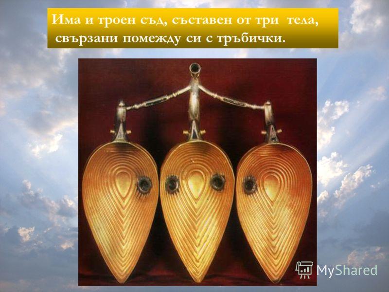 Има и троен съд, съставен от три тела, свързани помежду си с тръбички.
