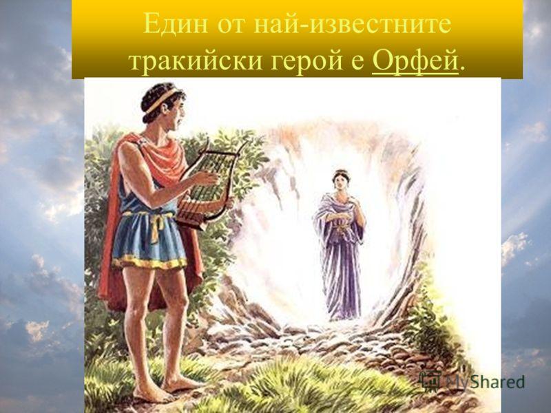 Един от най-известните тракийски герой е Орфей.