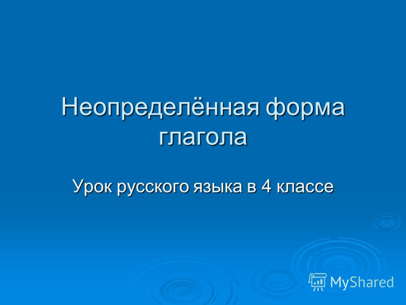 Неопределённая форма глагола Урок русского языка в 4 классе