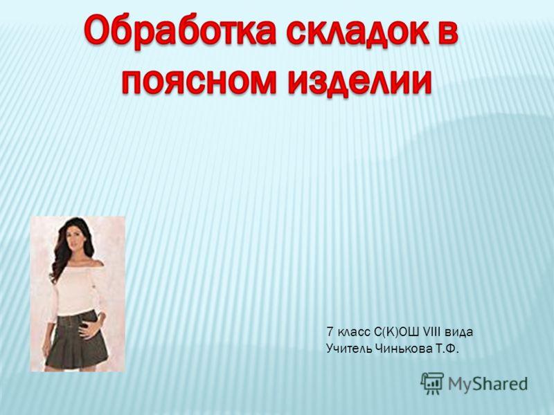 7 класс С(К)ОШ VIII вида Учитель Чинькова Т.Ф.